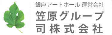 笠原グループ司株式会社