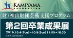 kamiyama%e8%a6%8b%e5%87%ba%e3%81%97