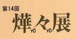 yoyo2016%e8%a6%8b%e5%87%ba%e3%81%97